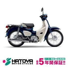 【総額】【国内向新車】【バイクショップはとや】20 Honda Super Cub 110 ホンダ スーパーカブ110