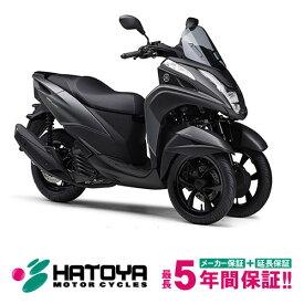 【国内向新車】【諸費用コミコミ価格】20 YAMAHA TRICITY155 ABS ヤマハ トリシティ155 ABS