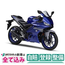 【総額】【国内向新車】【バイクショップはとや】20 YAMAHA YZF R-25ABS ヤマハ YZF R-25ABS