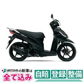 【総額】【国内向新車】【バイクショップはとや】20 SUZUKI Address110 スズキ アドレス110