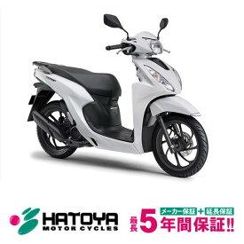 【国内向新車】【諸費用コミコミ価格】21 HONDA Dio110 ホンダ ディオ110