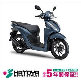 【総額】【国内向新車】【バイクショップはとや】21 HONDA Dio110 Mat colorホンダ ディオ110 マットカラー