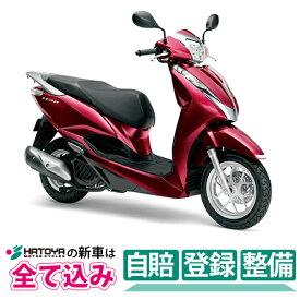 【国内向新車】【諸費用コミコミ価格】21 HONDA LEAD125 ホンダ リード125