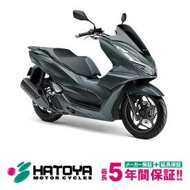 【国内向新車】【諸費用コミコミ価格】21 HONDA PCX160 ホンダ PCX160