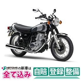 【総額】【国内向新車】【バイクショップはとや】21 YAMAHA SR400 Final Edition ヤマハ SR400 ファイナルエディション