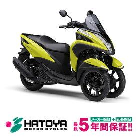 【国内向新車】【諸費用コミコミ価格】21 YAMAHA TRICITY125 ヤマハ トリシティ125