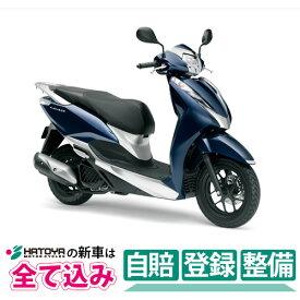 【国内向新車】【諸費用コミコミ価格】20 Honda LEAD125 TWO TONE ホンダ リード125 ツートーン