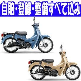 【諸費用コミコミ特価】【国内向新車】【バイクショップはとや】19 Honda Super Cub110 Street ホンダ スーパーカブ110・ストリート【受注期間限定モデル】