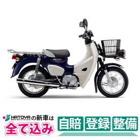 【総額】【国内向新車】【バイクショップはとや】20 Honda Super Cub 110 PRO ホンダ スーパーカブ110 プロ