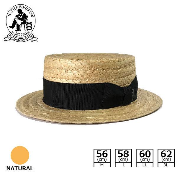 帽子/メンズ/レディース/日本製BUNJIROW(ブンジロウ)カンカン帽/ナチュラル/天然草/ポーターハット/紳士【送料無料】/SS