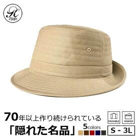日本製 帽子 専門店 神戸堂 オリジナルコットンアルペンハット【売れ筋】【オススメ】