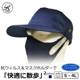 【毎月20日はP最大14倍&20%OFFクーポン】日本製 帽子 専門店 神戸堂 マスク ホルダー クレンゼ コットン キャップ 大きいサイズ 小さいサイズ おしゃれ メンズ レディース 男性【売れ筋】【オススメ】 ハロウィン