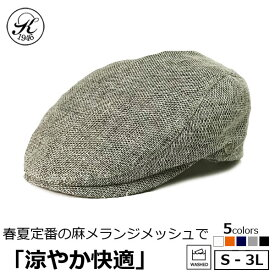 日本製 帽子 専門店 神戸堂 リネン メッシュ ハンチング 大きいサイズ 小さいサイズ 春夏 メンズ レディース 婦人 ギフト プレゼント おしゃれ 種類 紳士