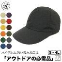 【5の倍数日はP最大14倍♪】日本製 帽子 専門店 神戸堂 アウトドア キャップ 撥水 スポーツ キャンプ UV TYPE20 大き…