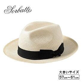 ≪SALE≫送料無料 Sorbatti ブンタール 中折れハット Mサイズ〜XLサイズ イタリア製 ストローハット パラブンタール 高級 つば広ハット つば広帽子 大きいサイズ メンズ 男性 紳士 父の日 お父さん 春夏 ソルバッティ S1623 帽子 セール