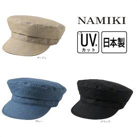 [メール便送料無料]NAMIKI コットンマリンキャップ[UVカット]紫外線遮蔽率90%以上 日本製 フィッシャーマンキャップ マリンハット マリンキャスケット ワークキャップ ドゴール 紫外線防止 UVケア 日よけ 国産 レディース 女性 婦人 春夏秋 ナミキ 32-016 帽子