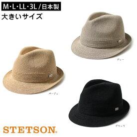 STETSON M〜3Lサイズ サーモニット 中折れハット 大きいサイズ 日本製 中折れ帽 メンズ 男性 紳士 国産 春夏秋 ステットソン SE105 帽子 送料無料 楽天ランキング入賞