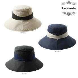 Lourmarin ベルギーリネンプリミエルリネン キャペリン ワイヤー入り つば広ハット つば広帽子 紫外線対策 UVケア 日よけ 麻帽子 送料無料 折りたたみ 携帯 手洗い PREMIERE LINEN レディース 女性 婦人 母の日 お母さん 春夏 HI7348 帽子 送料無料