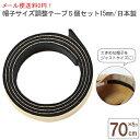 [メール便送料無料]帽子サイズ調整テープ[15mm]【5個セット】日本製 調節テープ インナーバンド 大きいサイズ 小さい…