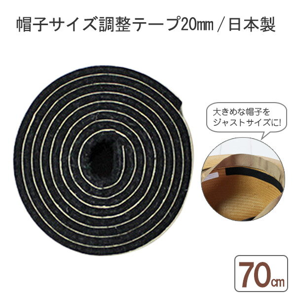 【定形外郵便可】帽子サイズ調整テープ[20mm]日本製 調節テープ インナーバンド 大きいサイズ 小さいサイズ ハット クロッシェ ストローハット フェルトハット キャスケット 日よけ 紫外線対策 レディース 女性 メンズ 男性 キッズ ベビー メール便 帽子