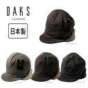 送料無料 DAKS つば付き 耳当て付き ニット帽 日本製 オスロ 飛行帽 イヤーフラップ 裏ボア 起毛 ニットワッチ ニット…