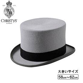 ≪スーパーSALE≫送料無料 CHRISTYS' LONDON ファーフェルト シルクハット Fur Ascot Grey Top Hats Lサイズ〜3Lサイズ イギリス製 トップハット フエルトハット ラビットファー 兎毛 大きいサイズ メンズ 男性 紳士 秋冬 クリスティーズロンドン CST100011 帽子