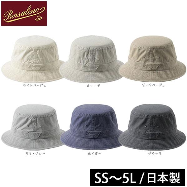 送料無料 BORSALINO コットンサファリハット SSサイズ〜5Lサイズ 日本製 小さいサイズ 大きいサイズ 紫外線対策 UV対策 コットンハット 折りたたみ 国産 メンズ 男性 紳士 お父さん 父の日 ギフト プレゼント ボルサリーノ BR657・BS454 春夏秋 帽子 楽天ランキング第1位