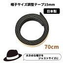 帽子サイズ調整テープ[15mm]日本製 調節テープ インナーバンド 大きいサイズ 小さいサイズ メンズ レディース キッズ …