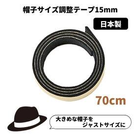 帽子サイズ調整テープ[15mm]日本製 調節テープ インナーバンド 大きいサイズ 小さいサイズ メンズ レディース キッズ ベビー hat-tape15 帽子 メール便可