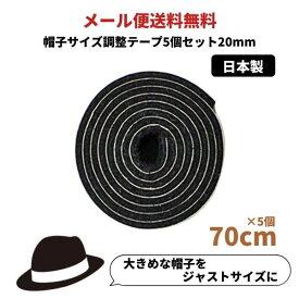 帽子サイズ調整テープ[20mm]【5個セット】日本製 調節テープ インナーバンド 大きいサイズ 小さいサイズ レディース 女性 メンズ 男性 キッズ ベビー メール便送料無料 帽子
