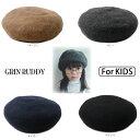 [メール便送料無料]GRIN BUDDY ウールベレー帽[キッズ]54cm フェルト ベレー ゆったり 深め 子供 秋冬 グリンバディ G…