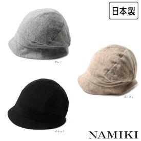 [メール便送料無料]NAMIKI ニットカットソー クロッシェ 日本製 ニットハット ニット帽 ハンチングクロッシェ キャスケット ダウンブリム すっぱり 深め レディース 女性 婦人 国産 秋冬 ナミキ 並木デザインルーム 82-913 帽子