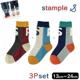 [定形外郵便可]Stample SPクルーソックス 3足組[ベビー・キッズ・ジュニア]13cm〜24cm 靴下 通販 メール便 スタンプル 71804 楽天ランキング入賞