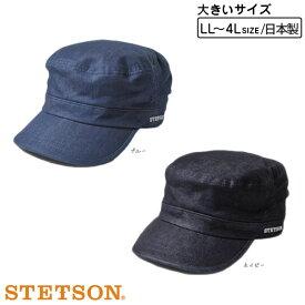 STETSON ワークキャップ LLサイズ〜4Lサイズ 日本製 デニム キャップ ドゴールキャップ 大きいサイズ 牛革 本革 紫外線対策 UVケア 日よけ メンズ 男性 紳士 お父さん 父の日 春夏秋 オールシーズン 国産 ステットソン SE176 送料無料 帽子