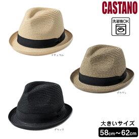 CASTANO 洗濯機で洗える オールアップ 中折れハット[UVカット]Lサイズ〜4Lサイズ 大きいサイズ メッシュハット 中折れ帽 ストローハット 麦わら帽子 メンズ 男性 紳士 ギフト プレゼント MW BRAID ALL UP MANNISH 春夏 カスターノ 196-132205 帽子