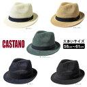 CASTANO メッシュ 中折れハット Lサイズ〜3Lサイズ 大きいサイズ メッシュハット サーモ 中折れ帽 ストローハット サ…