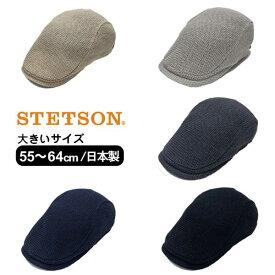 STETSON S〜5Lサイズ オールメッシュ ハンチング 日本製 綿麻 大きいサイズ 小さいサイズ サマーニット ニットハンチング メッシュハンチング メンズ 男性 春夏 ステットソン SE543 帽子 メール便送料無料 楽天ランキング第1位