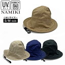 洗濯機で洗える NAMIKI 綿麻 チューリップハット[UVカット]Sサイズ〜Mサイズ 小さいサイズ 紫外線遮蔽率90%以上 あご…