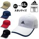 adidas 大きいサイズ M〜6Lサイズ 洗濯機で洗える メッシュキャップ 65cm 64cm 63cm 62cm 60cm 59cm 58cm 57cm 野球帽…
