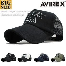 AVIREX アヴィレックス アビレックス キャップ 大きいサイズ ビッグサイズ 帽子 メッシュキャップ メンズ USA 人気 トレンド