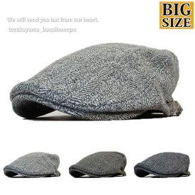 大きいサイズ ビッグサイズ XL ハンチング 帽子 メンズ ゴルフ ウールジャガード 無地 秋冬 トレンド 人気
