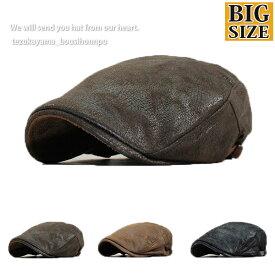 ハンチング メンズ 大きいサイズ ビッグサイズ XL 帽子 ヴィンテージ PUレザー 無地 秋冬 トレンド 人気 父の日 贈り物 プレゼント メンズ