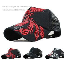 メッシュキャップ 帽子 キャップ メンズ アメカジ 和柄 刺繍 トライバル フェニックス 春夏 人気 トレンド 野球帽