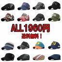 キャップ 帽子 メンズ 送料無料 レディース ワークキャップ メッシュキャップ ハット ブランド 32アイテム ALL1960円 …