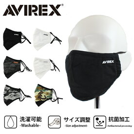 AVIREX アヴィレックス アビレックス マスク ロゴプリント ファッションマスク メンズ レディース 洗える 繰り返し エコ 人気 おしゃれ 立体 3D 飛沫対策
