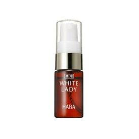 【送料無料】HABA ハーバー 薬用ホワイトレディ 10mL(美白美容液)【メール便発送】