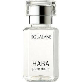 【送料無料】ハーバー 高品位スクワラン(15ml)【ハーバー(HABA)】
