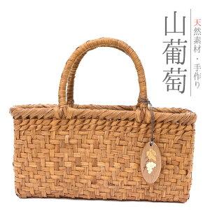 バッグてまひま工房山葡萄バッグ小籠網代編(削皮)ミニバッグハンドバッグNo.9-0273