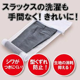 ダイヤ パンツのための洗濯ネット ※2個までゆうパケット¥250で配送可能です ho-00268-057278