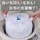 ダイヤ寝具用洗濯ネット